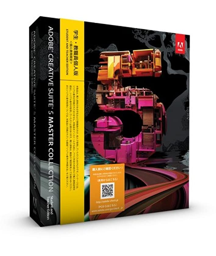 りんご自治的いっぱい学生?教職員個人版 Adobe Creative Suite 5 Master Collection Macintosh版 (要シリアル番号申請)