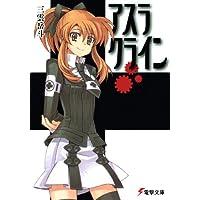 アスラクライン (電撃文庫)