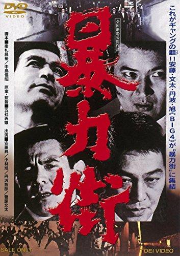 暴力街 [DVD]