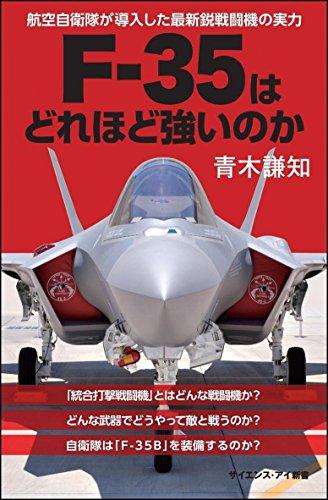 [画像:F-35はどれほど強いのか 航空自衛隊が導入した最新鋭戦闘機の実力 (サイエンス・アイ新書)]