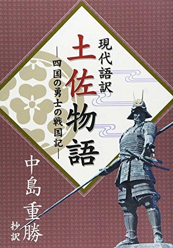土佐物語―四国の勇士の戦国記