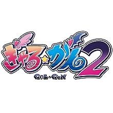 ぎゃる☆がん2 限定版 (【特典】ドラマCD・ミニ設定資料集 同梱)