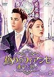 偽りのフィアンセ~運命と怒り~DVD-SET2