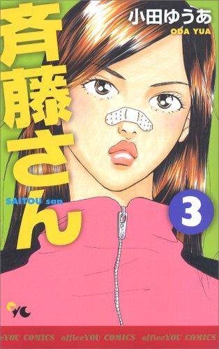 斉藤さん 3 (オフィスユーコミックス)の詳細を見る