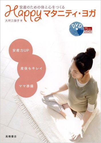 DVD付 安産のための体と心をつくる Happyマタニティ・ヨガ (高橋書店 ヨガの本シリーズ)