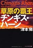 草原の覇王 チンギス・ハーン (PHP文芸文庫) 画像