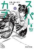 スーパーカブ5 (角川スニーカー文庫) 画像
