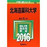 北海道薬科大学 (2016年版大学入試シリーズ)