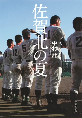 佐賀北の夏 (集英社文庫)