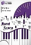 バンドスコアピースBP1950 アンサー / BUMP OF CHICKEN ~TVアニメ「3月のライオン」オープニングテーマ (BAND SCORE PIECE)