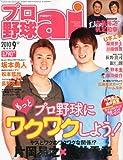プロ野球 ai (アイ) 2010年 09月号 [雑誌]