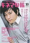 キネマ旬報 2009年 10/1号 [雑誌]