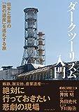 「ダークツーリズム入門 日本と世界の「負の遺産」を巡礼する旅」販売ページヘ