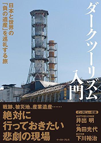 ダークツーリズム入門 日本と世界の「負の遺産」を巡礼する旅の詳細を見る