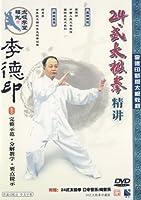 李徳印 24式太極拳 詳細 (武術・太極拳・気功・中国語版DVD)