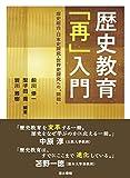 """歴史教育「再」入門 歴史総合・日本史探究・世界史探究への""""挑戦"""""""