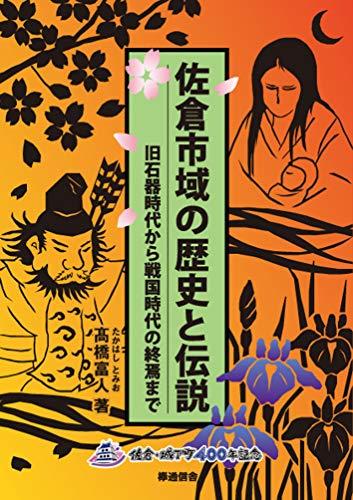 佐倉市域の歴史と伝説 (旧石器時代から戦国時代の終焉まで)