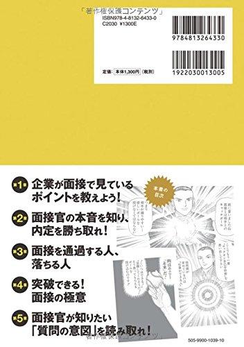 無敵の面接 2017年 (内定請負漫画『銀のアンカー』式)