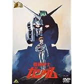 ガンダム30thアニバーサリーコレクション 機動戦士ガンダムI[2010年7月23日までの期間限定生産] [DVD]