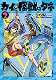 カイと怪獣のタネ 2 (リュウコミックス)