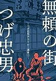 つげ忠男アウトロー選集2〜無頼の街〜