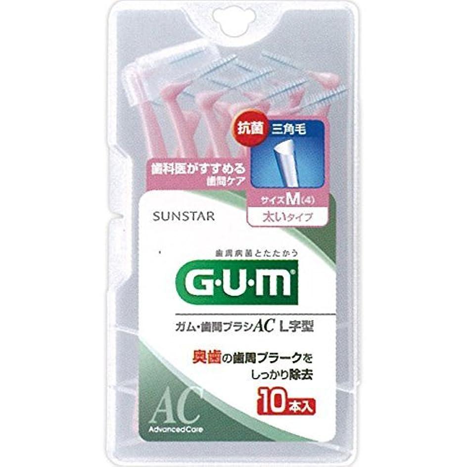 累計視線アスリートGUM(ガム) 歯間ブラシ L字型 M 10本入り