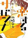 恋するサバンナ / 山崎 童々 のシリーズ情報を見る