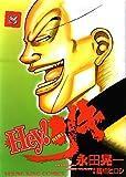 Hey!リキ 8 (ヤングキングコミックス)
