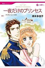 一夜だけのプリンセス (ハーレクインコミックス) Kindle版