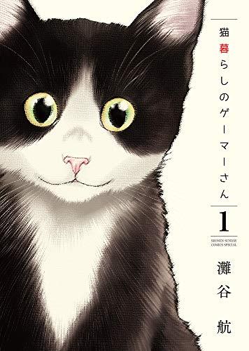 猫暮らしのゲーマーさん (1) (少年サンデーコミックススペシャル)