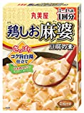 丸美屋食品工業 鶏しお麻婆豆腐の素 160g ×10個