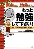 【2012年改訂版】家主さん、地主さん、もっと勉強して下さい!