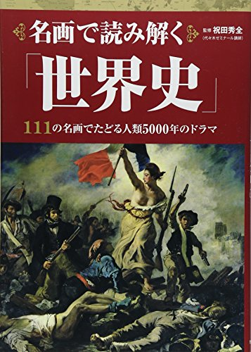 名画で読み解く「世界史」の詳細を見る