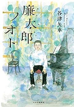 廉太郎ノオト (単行本)