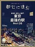 都心に住む by suumo(バイ スーモ)2019年6月号