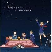 TVアニメ「宙のまにまに」オリジナルサウンドトラック