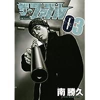 ザ・ファブル(3) (ヤングマガジンコミックス)