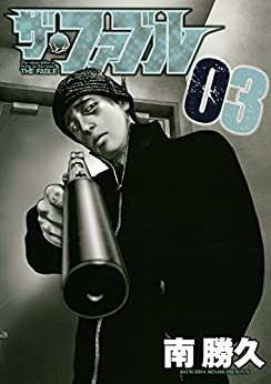 [南勝久]のザ・ファブル(3) (ヤングマガジンコミックス)