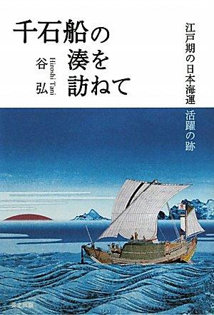 千石船の湊を訪ねて 江戸期の日本海運 活躍の跡