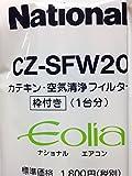 National カテキン・空気清浄フィルター CZ-SFW20 枠つき CZ-SF22 CZ-SF12 対応 [並行輸入品]