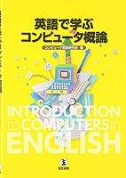 英語で学ぶ コンピュータ概論