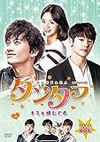 [DVD]タンタラ~キミを感じてるDVD-BOX