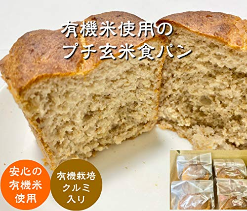 無農薬栽培米100%使用の玄米粉(米粉)でグルテンフリー プチ食パン 16個セット (【クルミ】16個入り)