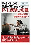 10分でわかる貿易のプロをめざす人のためのP/L保険の知識。無過失責任と懲罰的損害賠償? (10分で読めるシリーズ)