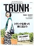TRUNK〔トランク〕 (NEKO MOOK) 画像