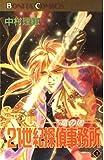 21世紀探偵事務所 (3) (ボニータコミックス)