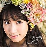 星たちのモーメント/スローモーション(初回限定盤)(DVD付)