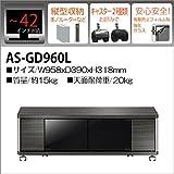 朝日木材加工 42V型まで対応 テレビ台 ロータイプADK GD style AS-GD960L