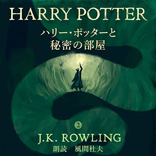 ハリー・ポッターと秘密の部屋 | J.K.ローリング