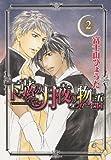 下弦の月夜の物語 2 (花音コミックス Cita Citaシリーズ)
